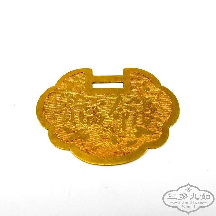 方九霞 名楼金锁片